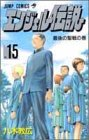 エンジェル伝説 15 (15)