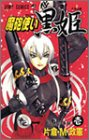 魔砲使い黒姫 1 (1)