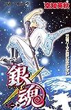 銀魂 (1)