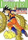 Dragonball Forever―ドラゴンボール完全版公式ガイド