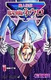 魔人探偵脳噛ネウロ 1 (1)