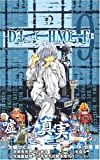 DEATH NOTE (9)
