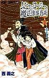 ムヒョとロージーの魔法律相談事務所 5 (5)