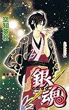 銀魂 第12巻 (12)
