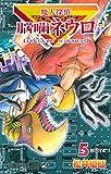 魔人探偵脳噛ネウロ 5 (5)