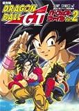 ドラゴンボールGTパーフェクトファイル vol.2 復刻版 (2)