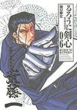 るろうに剣心 6 完全版―明治剣客浪漫譚 (6)