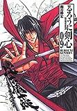 るろうに剣心 9 完全版―明治剣客浪漫譚 (9)