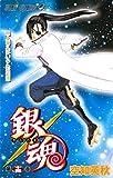 銀魂 第14巻 (14)
