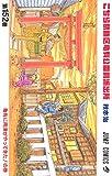 こちら葛飾区亀有公園前派出所 152巻 (152)