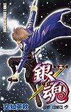 銀魂 第15巻 (15)