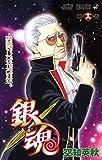 銀魂 第16巻 (16)
