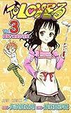 To LOVEる-とらぶる 3 (3)