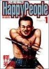 ハッピーピープル 1 新装版 (1)