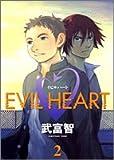 EVIL HEART 2 (2)