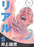 リアル 5 (5)