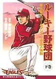 ルーキー野球団-東北楽天ゴールデンイーグルス物語 下 (3)