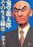 田中圭一「鬼堂龍太郎・その生き様」第3巻