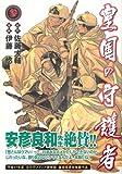 皇国の守護者 3 (3)