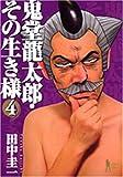 田中圭一「鬼堂龍太郎・その生き様」第4巻