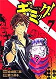 ギミック! No.7 (7)