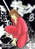 ギミック! No.8 (8)