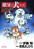 銀牙の犬たち—『少年と犬』リミックス