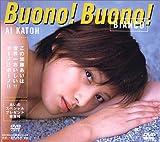 Buono Buono BIANCO加藤あい[DVD]