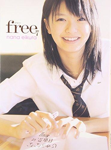榮倉奈々写真集 「free」