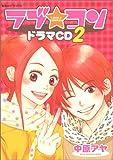 ラブ・コン ドラマCD(2)