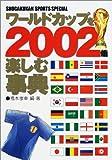 ワールドカップを2002倍楽しむ事典