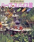 ハーブスパイス館―Herb & spice book