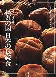 長寿の国日本の伝統食―もうひとつの旬