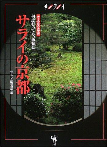 京都 サライ
