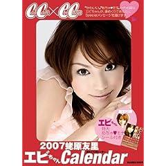 エビちゃん(蛯原友里)2007年カレンダー