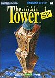 タワー 任天堂