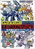 ポケットモンスター ダイヤモンド・パール ぼうけんマップDS 任天堂公式ガイドブック