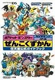 ポケットモンスター ダイヤモンド・パール ぜんこくずかんDS 任天堂公式ガイドブック