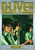 D-LIVE!! 13 (13)