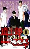 道士郎でござる 8 (8)