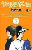 クロスゲーム 3 (3)