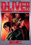D-LIVE!! 14 (14)
