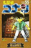 名探偵コナン 55 (55)