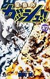 金色のガッシュ!! (27)