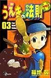 うえきの法則+(プラス) 3 (3)