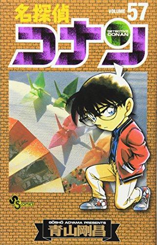 名探偵コナン 57 (57)