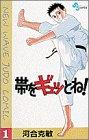 帯をギュッとね!—New wave judo comic (1)