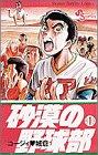 砂漠の野球部 1 (1)