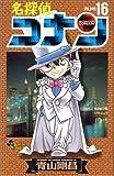 名探偵コナン (Volume16)