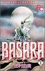 BASARA(1) / 田村 由美